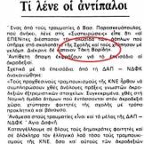 1986-04-23-ΒΡΑΔΥΝΗ - Καταγγέλει τα έκτροπα η ΔΑΠ - Τάκης Βορίδης φασίστας χτυπάει φοιτητές (Το πρωινό που ο Μάκης Βορίδης έδερνε Νεοδημοκράτες)