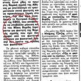 1986-04-23-ΕΛΕΥΘ- Επιδρομή φασιστών με στιλέτα στη Νομική - ΕΠΕΝίτες χτύπησαν στη Νομική - Βορίδης φασίστας χτυπάει φοιτητές (Το πρωινό που ο Μάκης Βορίδης έδερνε Νεοδημοκράτες)