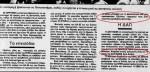1986-04-23-ΕΛΕΥΘ-ΤΥΠΟΣ – Επεισόδια με ΕΠΕΝίτες – Βορίδης φασίστας χτυπάει φοιτητές (απέφυγε να αναφερθεί ονομαστικά στον Βορίδη, τον περιέγραψε όμως – Το πρωινό που ο Μάκης Βορίδης έδερνε Νεοδημοκράτες) – cea0cea1cea9cea4ce97-1