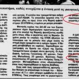 1986-04-23-ΕΛΕΥΘ-ΤΥΠΟΣ - Επεισόδια με ΕΠΕΝίτες - Βορίδης φασίστας χτυπάει φοιτητές (απέφυγε να αναφερθεί ονομαστικά στον Βορίδη, τον περιέγραψε όμως - Το πρωινό που ο Μάκης Βορίδης έδερνε Νεοδημοκράτες)