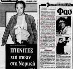1986-04-23-ΠΡΩΤΗ – ΕΠΕΝίτες χτύπησαν στη Νομική – Βορίδης φασίστας χτυπάει φοιτητές (Το πρωινό που ο Μάκης Βορίδης έδερνε Νεοδημοκράτες) – cea0cea1cea9cea4ce97-1