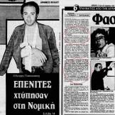 1986-04-23-ΠΡΩΤΗ - ΕΠΕΝίτες χτύπησαν στη Νομική - Βορίδης φασίστας χτυπάει φοιτητές (Το πρωινό που ο Μάκης Βορίδης έδερνε Νεοδημοκράτες)