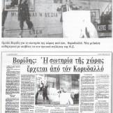 1988-02-07-ΕΛΛΗΝΙΚΟΣ ΚΟΣΜΟΣ - Βορίδης Γραμματέας της Νεολαίας ΕΠΕΝ - Η σωτηρία της χώρας έρχεται από τον Κορυδαλλό [Από Δημήτρης Ψαρράς - Η κληρονομιά ενός δικτάτορα [Εφημερίδα των Συντακτών 2017]-ΣΕΛ-110