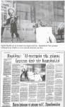 1988-02-07-ΕΛΛΗΝΙΚΟΣ ΚΟΣΜΟΣ – Βορίδης Γραμματέας της Νεολαίας ΕΠΕΝ – Η σωτηρία της χώρας έρχεται από τον Κορυδαλλό [Από Δημήτρης Ψαρράς – Η κληρονομιά ενός δικτάτορα [Εφημερίδα των Συντακτών2017]-ΣΕΛ-110