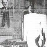 1988-02-07-ΕΛΛΗΝΙΚΟΣ ΚΟΣΜΟΣ - Βορίδης απόστολος του Παπαδόπουλου ΕΠΕΝ [Από Δημήτρης Ψαρράς - Η κληρονομιά ενός δικτάτορα [Εφημερίδα των Συντακτών 2017]-ΣΕΛ-106