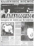 1988-02-07-ΕΛΛΗΝΙΚΟΣ ΚΟΣΜΟΣ – Γεώργιος Παπαδόπουλος – Συνεχίστε τον αγώνα και θα νικήσουμε [Από Δημήτρης Ψαρράς – Η κληρονομιά ενός δικτάτορα [Εφημερίδα των Συντακτών2017]-ΣΕΛ-106