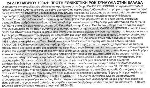 24/12/1994: Σύμφωνα με τον νεοναζί, η πρώτη εθνικιστική συναυλία στην Ελλάδα, με τους Αίτιον Τιμής (Cause of Honour)