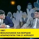 1997-04-21 - Βορίδης + Μιχαλολιάκος - Οι δύο αρχηγάρες μας της Νεολαίας ΕΠΕΝ, μαζί. Να βρίζουν τη δημοκρατία