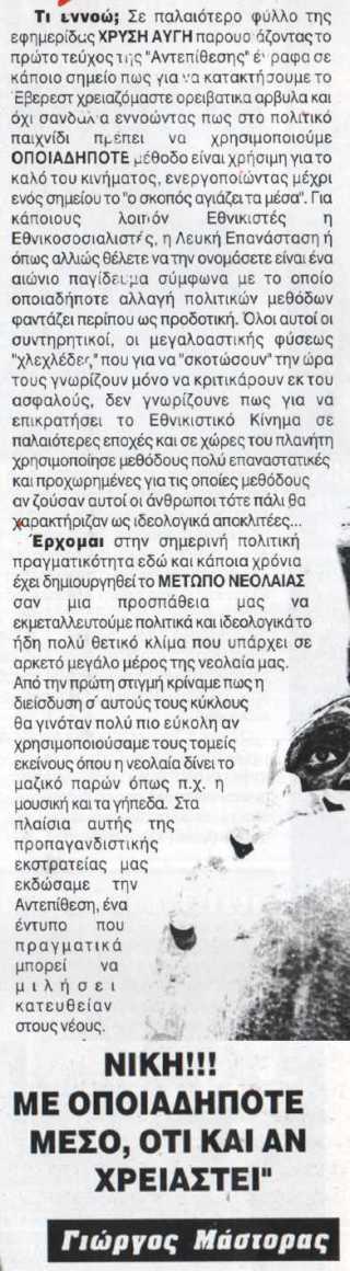 Γιώργος Μάστορας, Ιούνιος 1999, μιλάει για 'διείσδυση σε κύκλους της νεολαίας': Φτιάξαμε το περιοδικό Αντεπίθεση για δόλωμα, μαζί με μουσική και γήπεδο