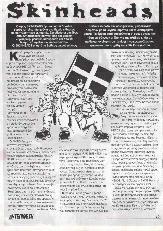 Από το πρώτο τεύχος του περιοδικού Αντεπίθεση, Δεκέμβριος 1999. Skinheads Αλήθειες και ψέματα.