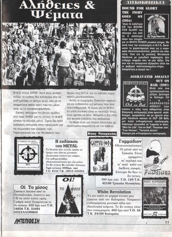 Skinheads Αλήθειες και ψέματα. Από το πρώτο τεύχος του περιοδικού Αντεπίθεση, Δεκέμβριος 1999