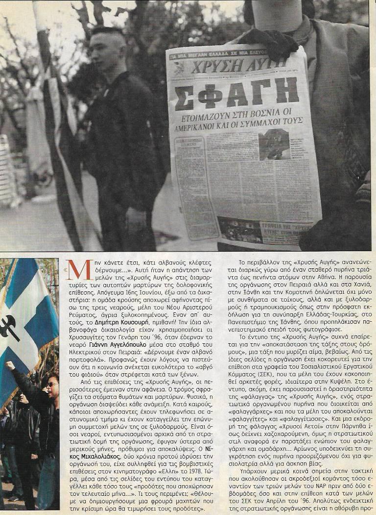 1999-xx-xx-ΕΨΙΛΟΝ - Αρίστος Γιαννόπουλος - Οι φάλαγγες της Μαύρης τάξης-ΣΕΛ-31