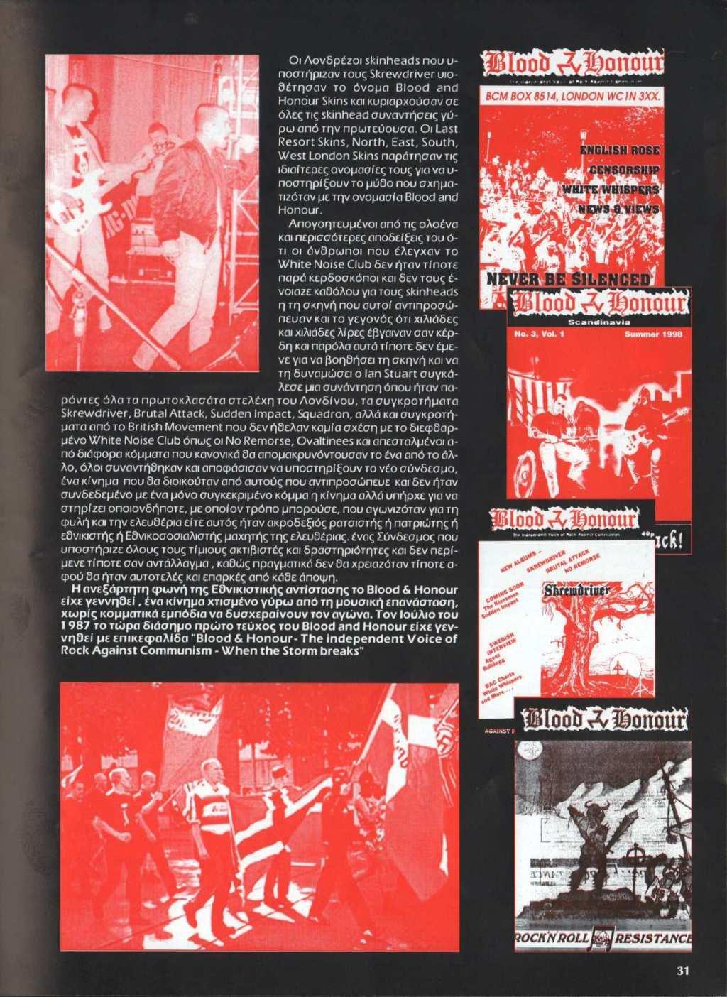 Blood & Honour Alive and kicking. Από τον Δημήτρη Παπαγεωργίου, 2002