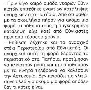 Μέσα στις σελίδες του περιοδικού τους Blood & Honour Hellas βρίσκει κανείς πολύ ενδιαφέροντα πράγματα. Εδώ, ομολογούν επιθέσεις και εμπρησμούς.