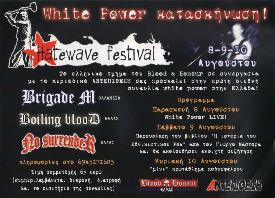 Το πρώτο HateWave Φεστιβάλ White Power Κατασκήνωση
