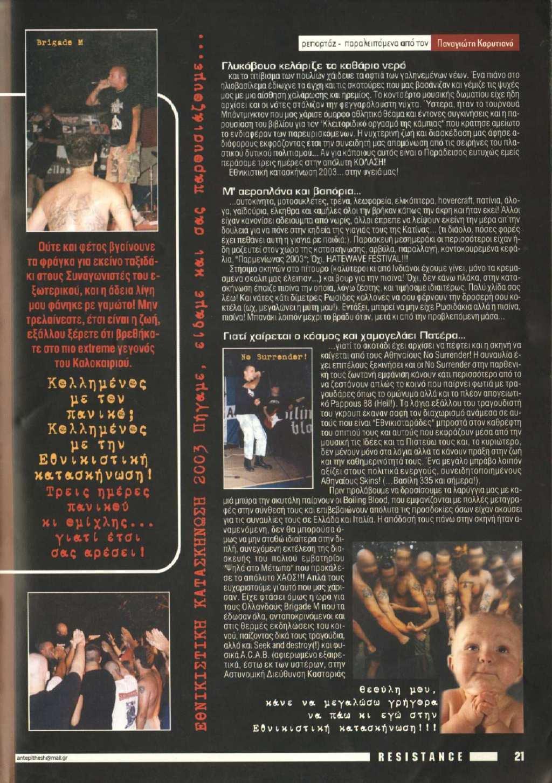 Ρεπορτάζ Παναγιώτης Καρυστινός HateWave Φεστιβάλ White Power Κατασκήνωση 2003