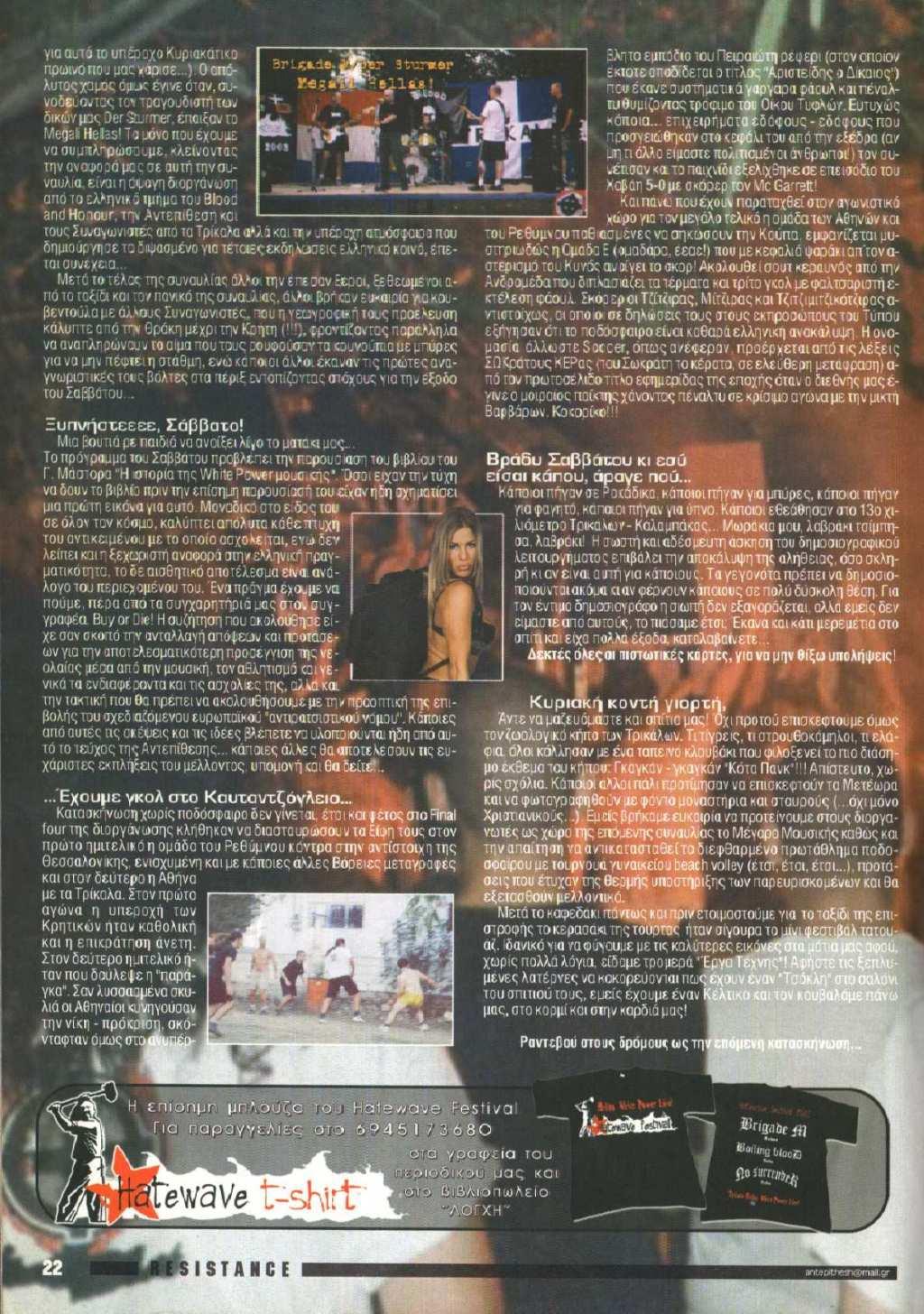 HateWave Φεστιβάλ White Power Κατασκήνωση 2003