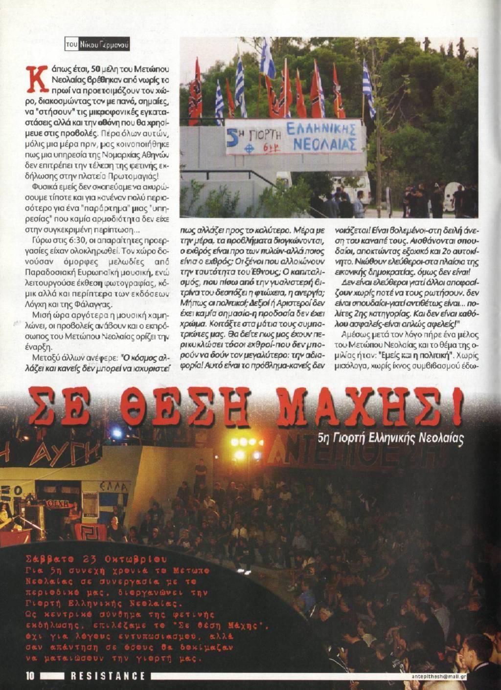 2004-10-23 - 5η Γιορτή Νεολαίας Χρυσή Αυγή Σε θέση μάχης - ΑΝΤΕΠΙΘΕΣΗ, Α.Τ. 21, 01-2005, σελ. 10