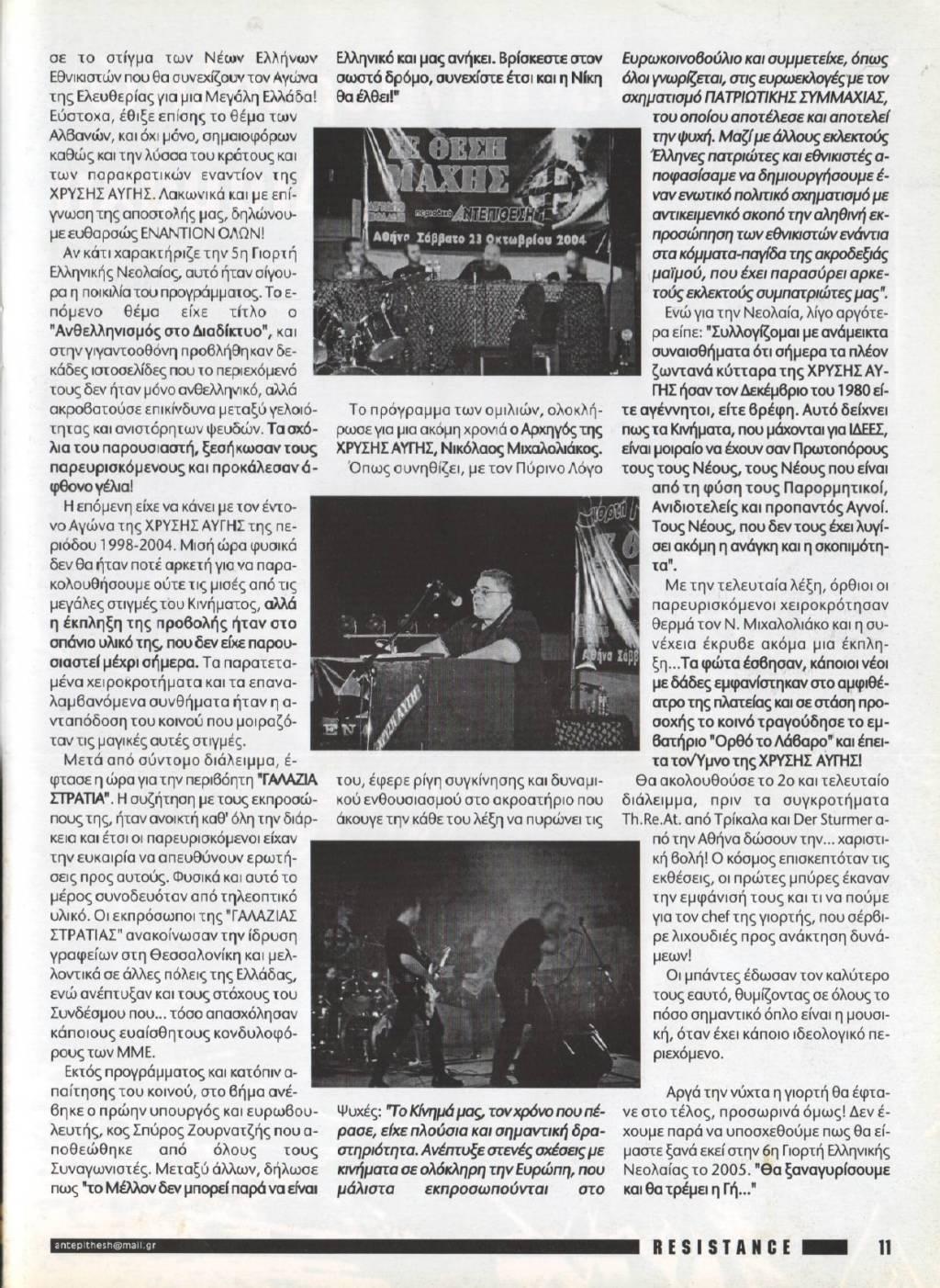 2004-10-23 - 5η Γιορτή Νεολαίας Χρυσή Αυγή Σε θέση μάχης Ομιλία Μιχαλολιάκου - ΑΝΤΕΠΙΘΕΣΗ, Α.Τ. 21, 01-2005, σελ. 11