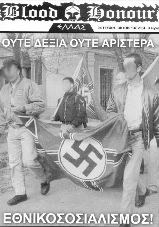 Blood and Honour Hellas. Ξεκάθαρο το μήνυμα.