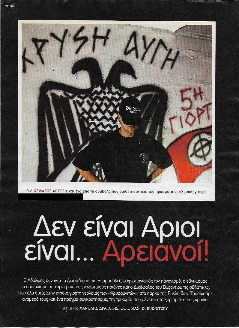 2004-11-07-ΕΨΙΛΟΝ-ΤΧ#708-ΣΕΛ-78 - Μανώλης Δραγάτης & Man. D. Rudnitzky - Δεν είναι Αριοι, είναι Αρειανοί Γιορτή Νεολαίας Χρυσής Αυγής 2004