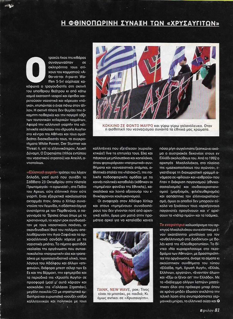 2004-11-07-ΕΨΙΛΟΝ-ΤΧ#708-ΣΕΛ-81 - Μανώλης Δραγάτης & Man. D. Rudnitzky - Δεν είναι Αριοι, είναι Αρειανοί Γιορτή Νεολαίας Χρυσής Αυγής 2004
