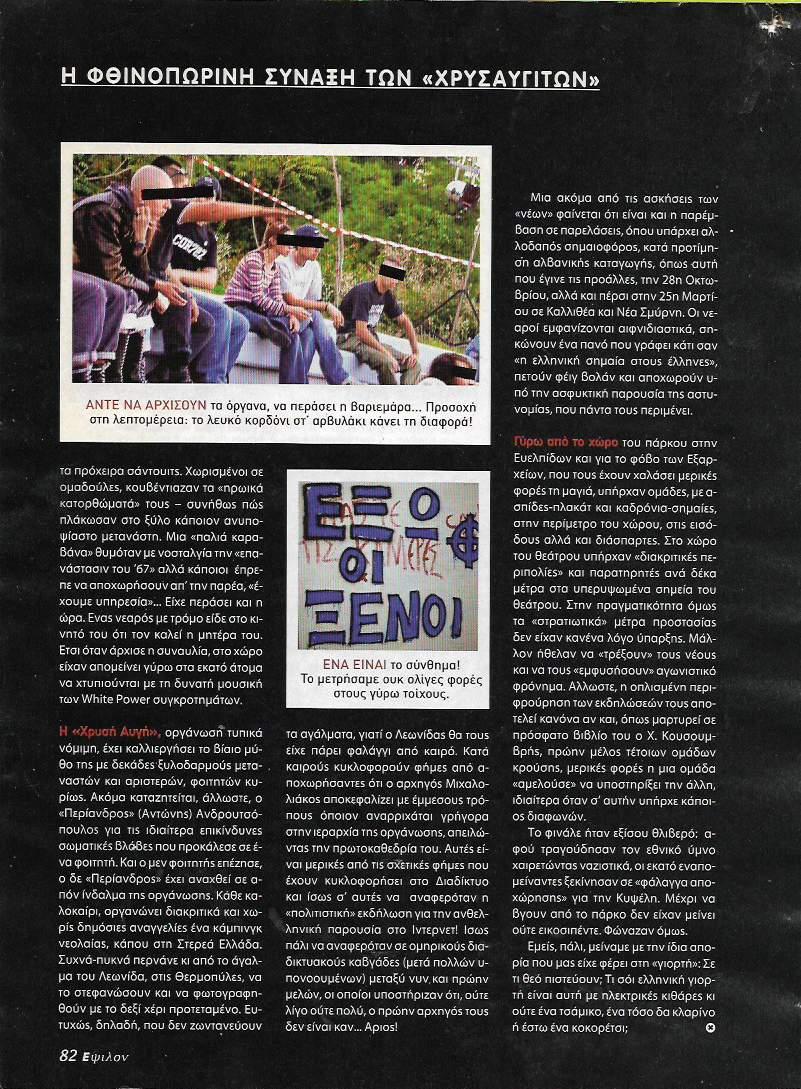 2004-11-07-ΕΨΙΛΟΝ-ΤΧ#708-ΣΕΛ-82 - Μανώλης Δραγάτης & Man. D. Rudnitzky - Δεν είναι Αριοι, είναι Αρειανοί Γιορτή Νεολαίας Χρυσής Αυγής 2004