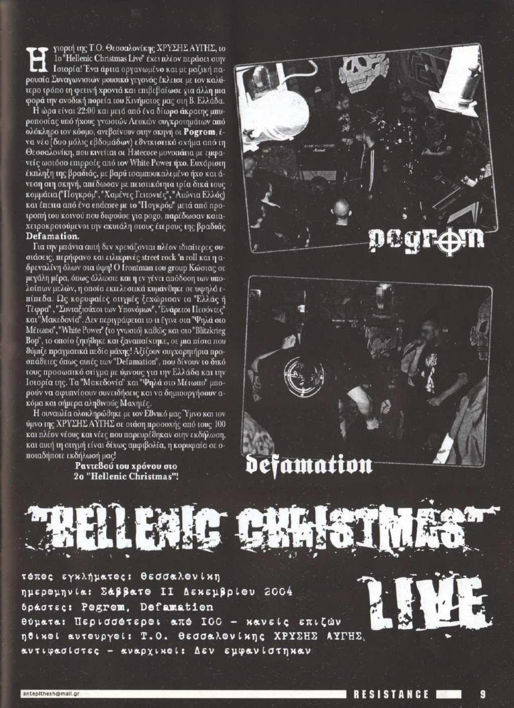 Θεσσαλονίκη White Christmas Live 2004, με Pogrom και Defamation