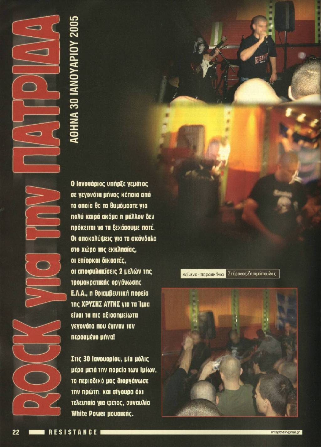 2005-03-ΜΑΡ-ΑΝΤΕΠΙΘΕΣΗ-ΤΧ#22-ΣΕΛ-22 - Ροκ για την πατρίδα 2005-01-30 - Συναυλία σε μαγαζί - Annette & Muller + Pogrom + Ολική Κάθαρση + Boiling Blood - ΑΝΤΕΠΙΘΕΣΗ, Α.Τ. 22, 03-2005, σελ. 22