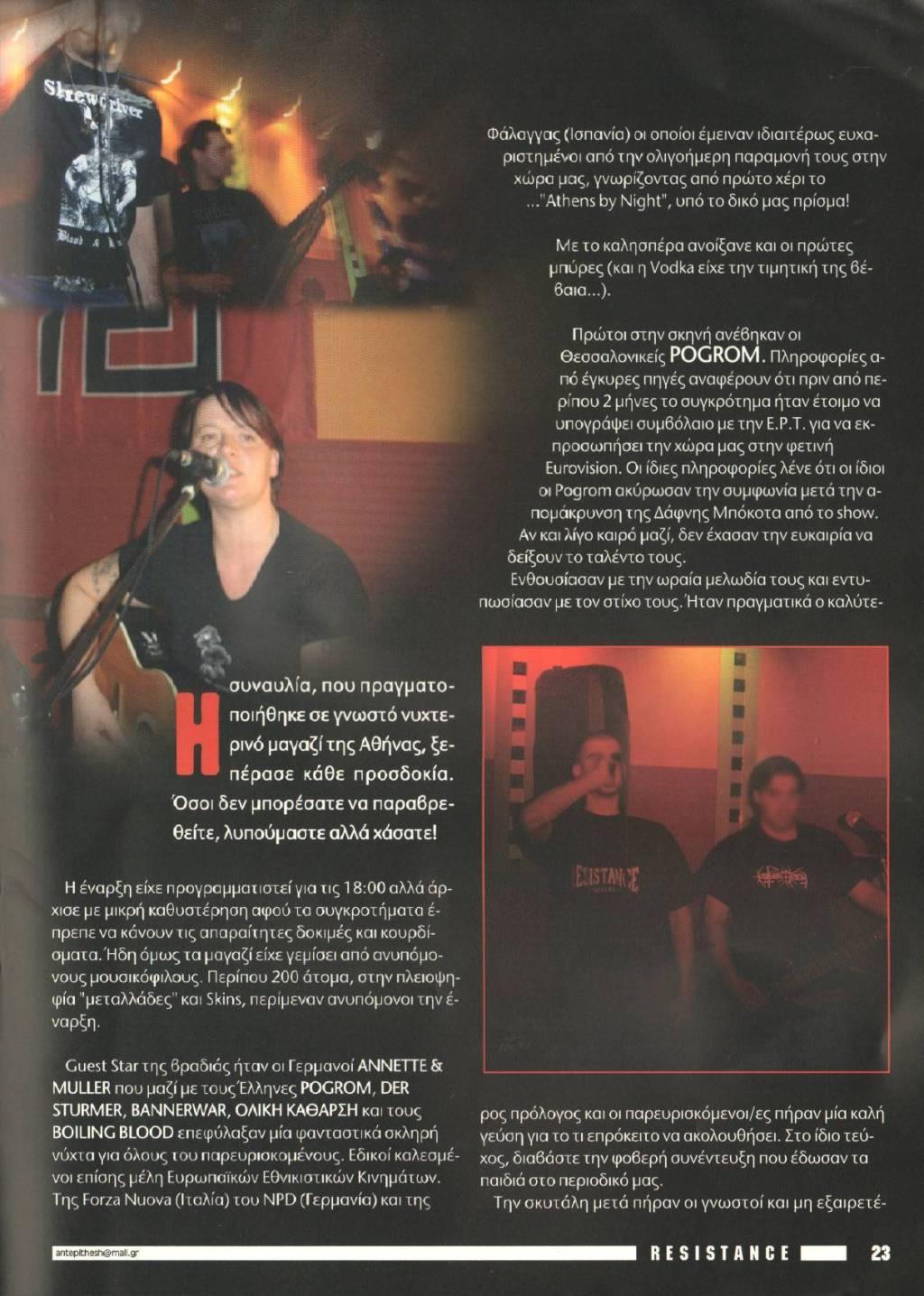 2005-03-ΜΑΡ-ΑΝΤΕΠΙΘΕΣΗ-ΤΧ#22-ΣΕΛ-23 - Ροκ για την πατρίδα 2005-01-30 - Συναυλία σε μαγαζί - Annette & Muller + Pogrom + Ολική Κάθαρση + Boiling Blood - ΑΝΤΕΠΙΘΕΣΗ, Α.Τ. 22, 03-2005, σελ. 23