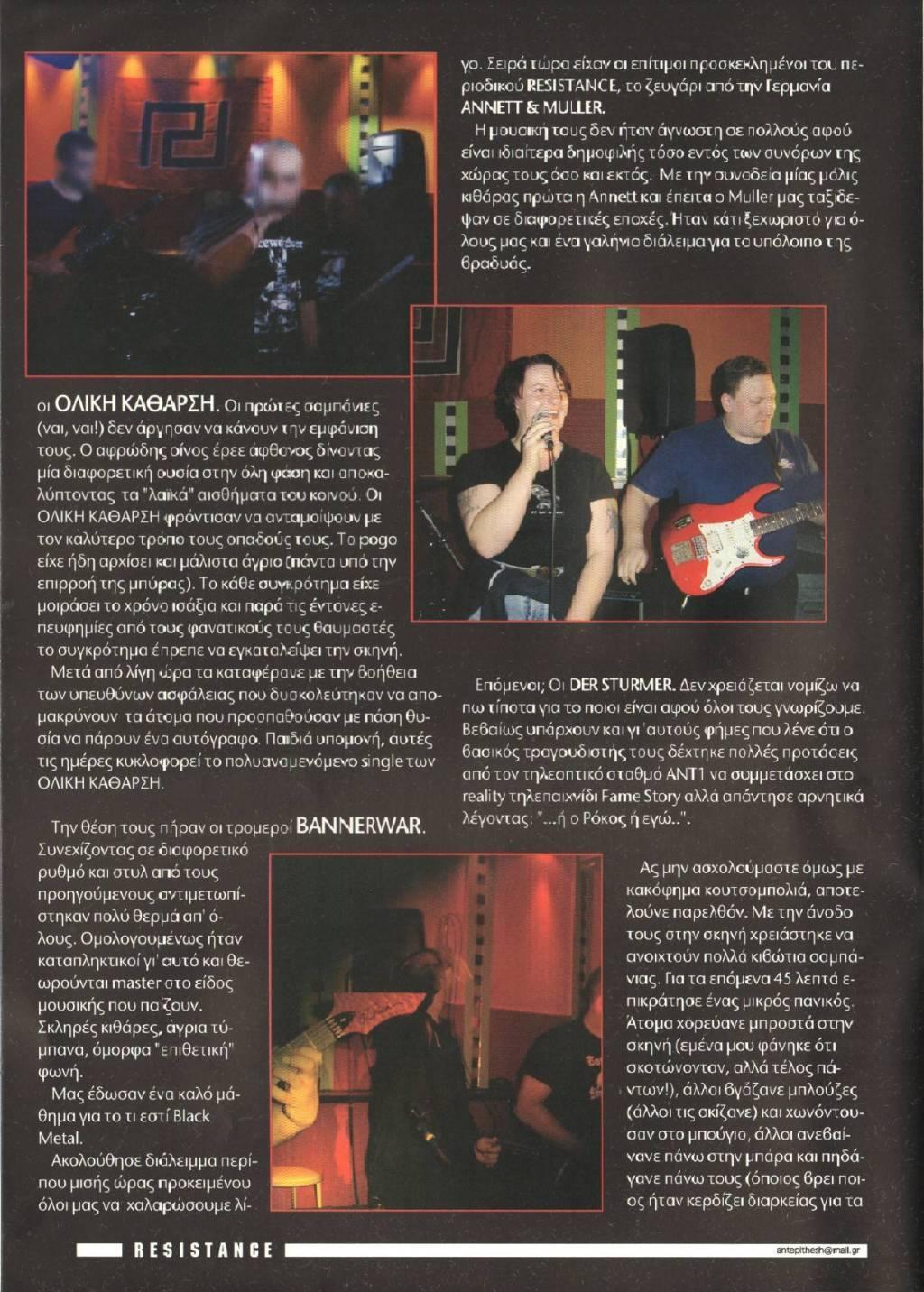 2005-03-ΜΑΡ-ΑΝΤΕΠΙΘΕΣΗ-ΤΧ#22-ΣΕΛ-24 - Ροκ για την πατρίδα 2005-01-30 - Συναυλία σε μαγαζί - Annette & Muller + Pogrom + Ολική Κάθαρση + Boiling Blood - ΑΝΤΕΠΙΘΕΣΗ, Α.Τ. 22, 03-2005, σελ. 24