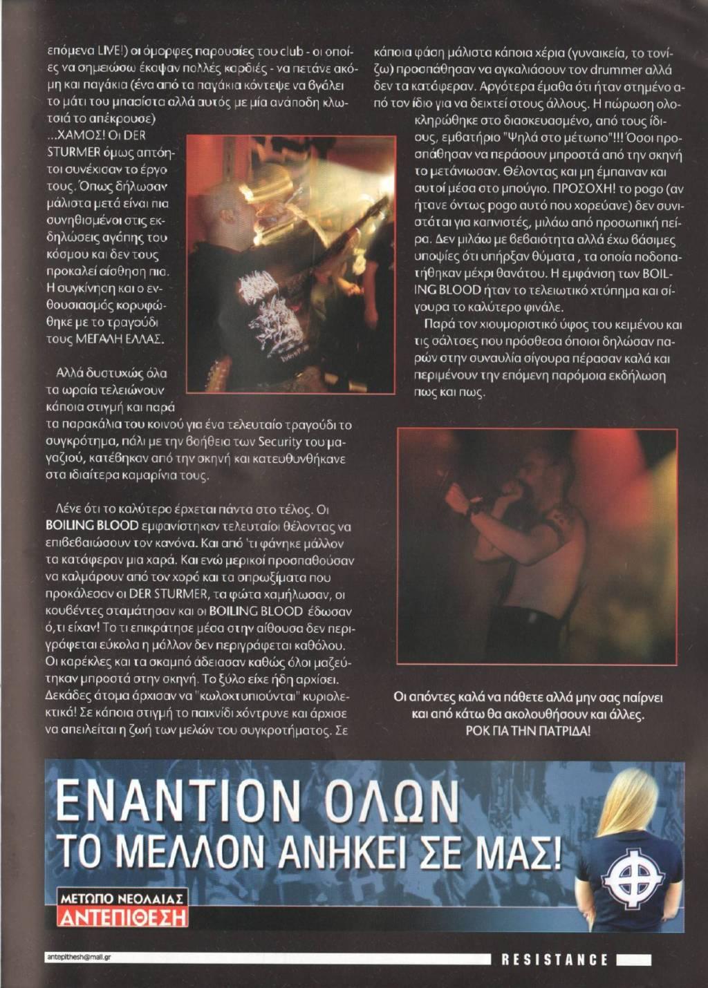 2005-03-ΜΑΡ-ΑΝΤΕΠΙΘΕΣΗ-ΤΧ#22-ΣΕΛ-25 - Ροκ για την πατρίδα 2005-01-30 - Συναυλία σε μαγαζί - Annette & Muller + Pogrom + Ολική Κάθαρση + Boiling Blood - ΑΝΤΕΠΙΘΕΣΗ, Α.Τ. 22, 03-2005, σελ. 25