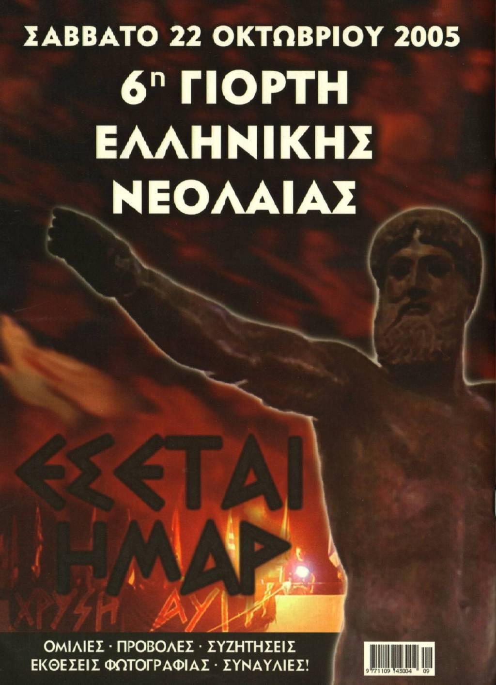 2005-10-22 - Αφίσα 6η Γιορτή Νεολαίας - ΑΝΤΕΠΙΘΕΣΗ, Α.Τ. 24, 09-2005, σελ. 44