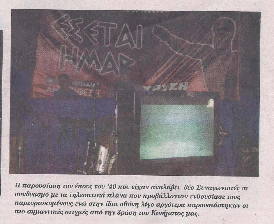 2005-10-29 - 6η Γιορτή Νεολαίας Χρυσή Αυγή - Ομιλητές Κωτούλας + Αλέξανδρος-01 - 6h giorth neoleras