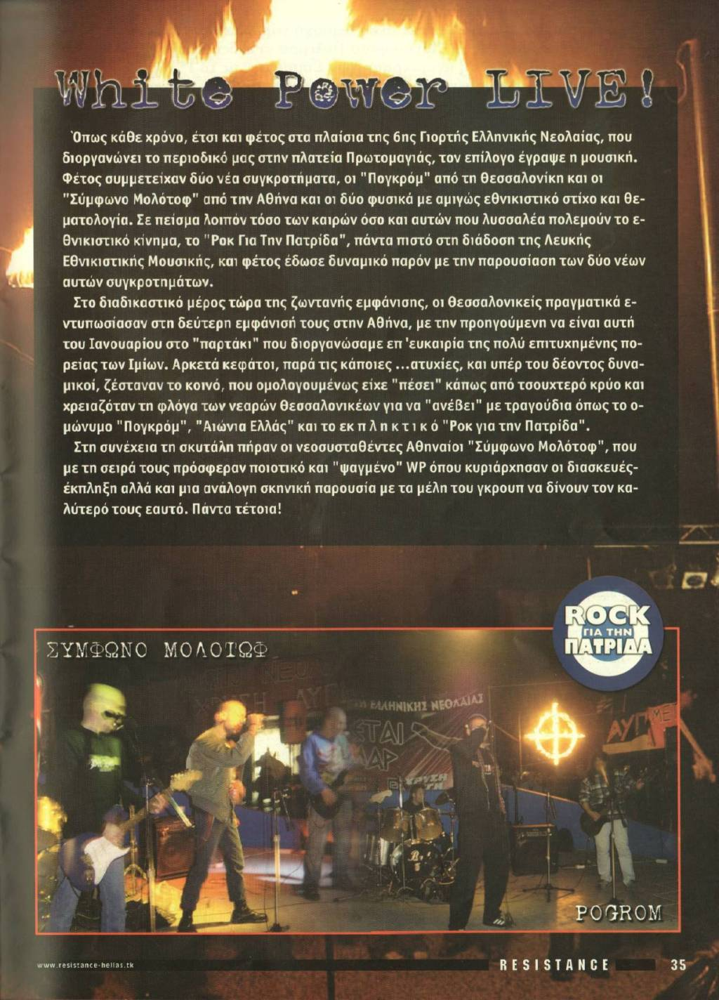 2005-12-ΔΕΚ-ΑΝΤΕΠΙΘΕΣΗ-ΤΧ#25-ΣΕΛ-35 - 6η Γιορτή Νεολαίας Χρυσή Αυγή 2005-10-29 Συναυλία Pogrom + Σύμφωνο Μολότωφ - ΑΝΤΕΠΙΘΕΣΗ, Α.Τ. 25, 12-2005, σελ. 35