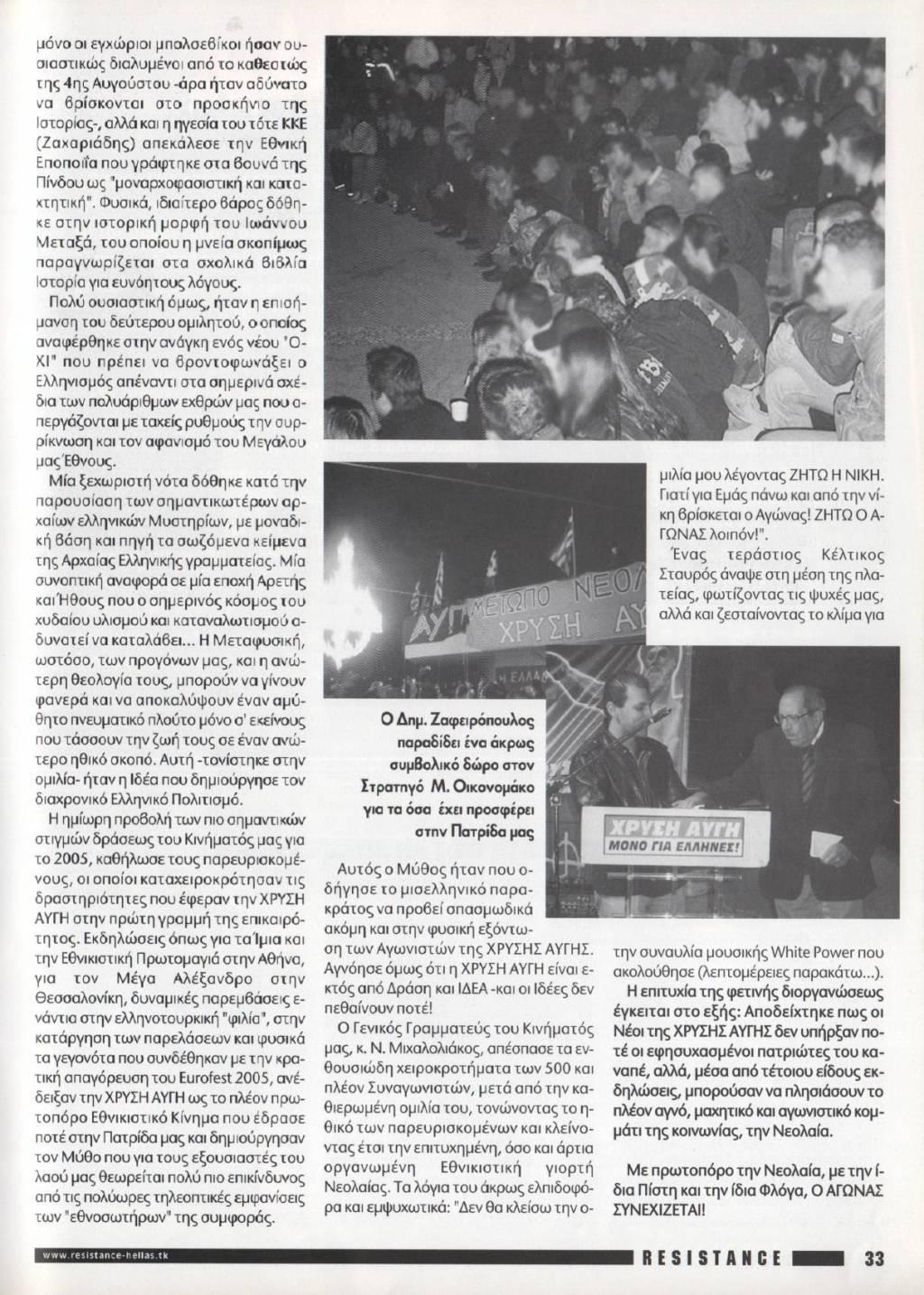 2005-12-ΔΕΚ-ΑΝΤΕΠΙΘΕΣΗ-ΤΧ#25-ΣΕΛ-33 - 6η Γιορτή Νεολαίας Χρυσή Αυγή 2005-10-29 Ομιλητές Κωτούλας + Αλέξανδρος - ΑΝΤΕΠΙΘΕΣΗ, Α.Τ. 25, 12-2005, σελ. 33