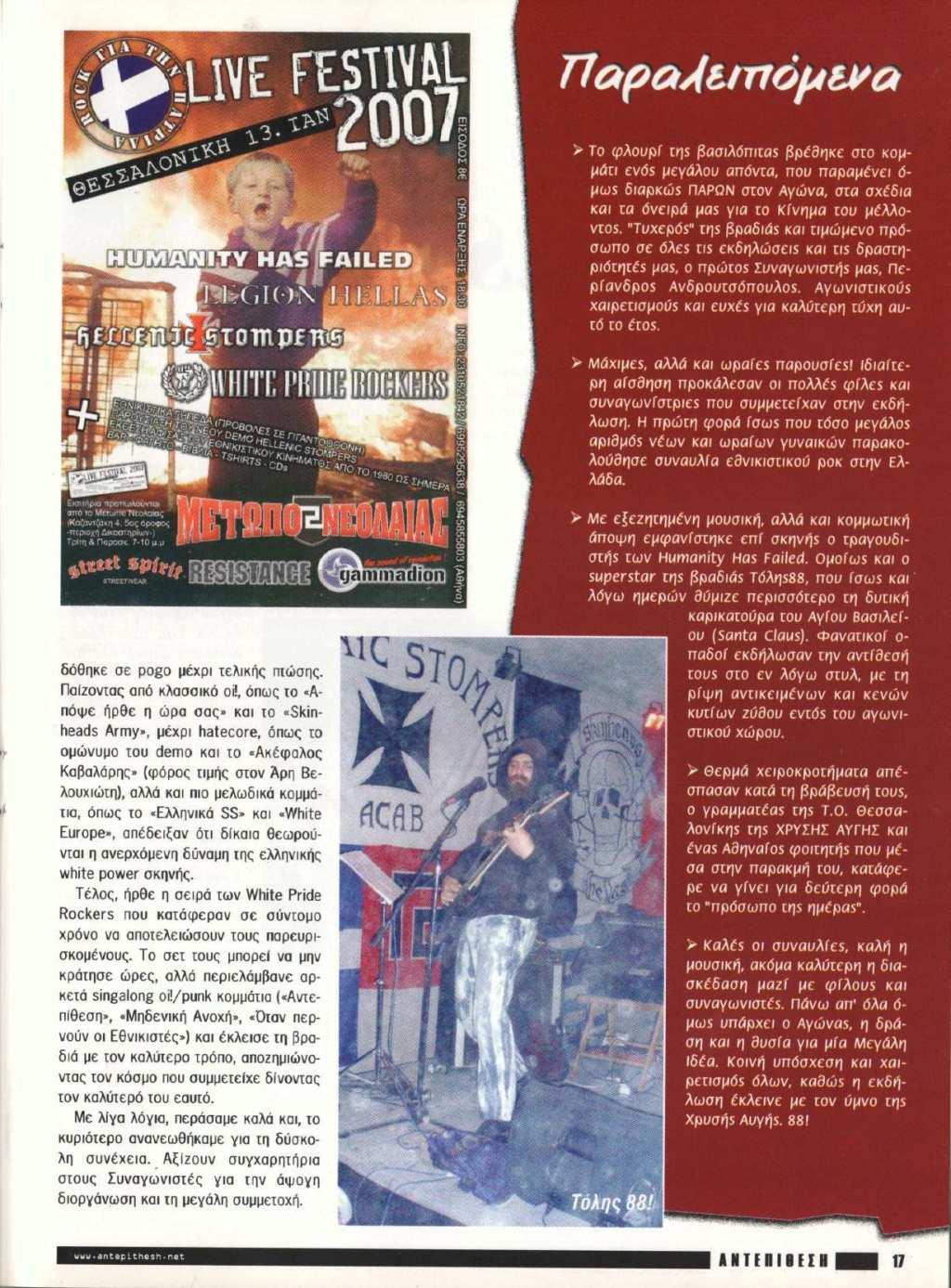 Rock Για την πατρίδα, Θεσσαλονίκη, 13/01/2007