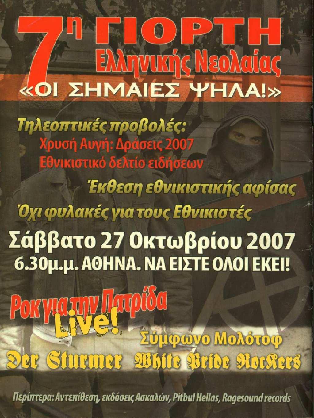 2007-10-27 - Αφίσα 7η Γιορτή Νεολαίας Χρυσή Αυγή Ψηλά τις σημαίες - ΑΝΤΕΠΙΘΕΣΗ, Α.Τ. 30, 09_10-2007, σελ. 40