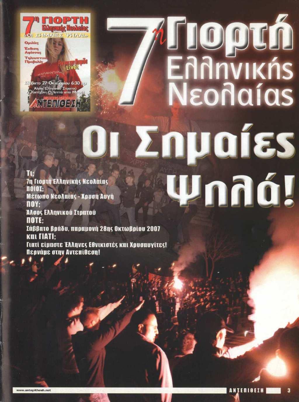 Αφίσα και Πρόγραμμα 7η Γιορτή Νεολαίας Χρυσή Αυγή 'Ψηλά τις σημαίες'