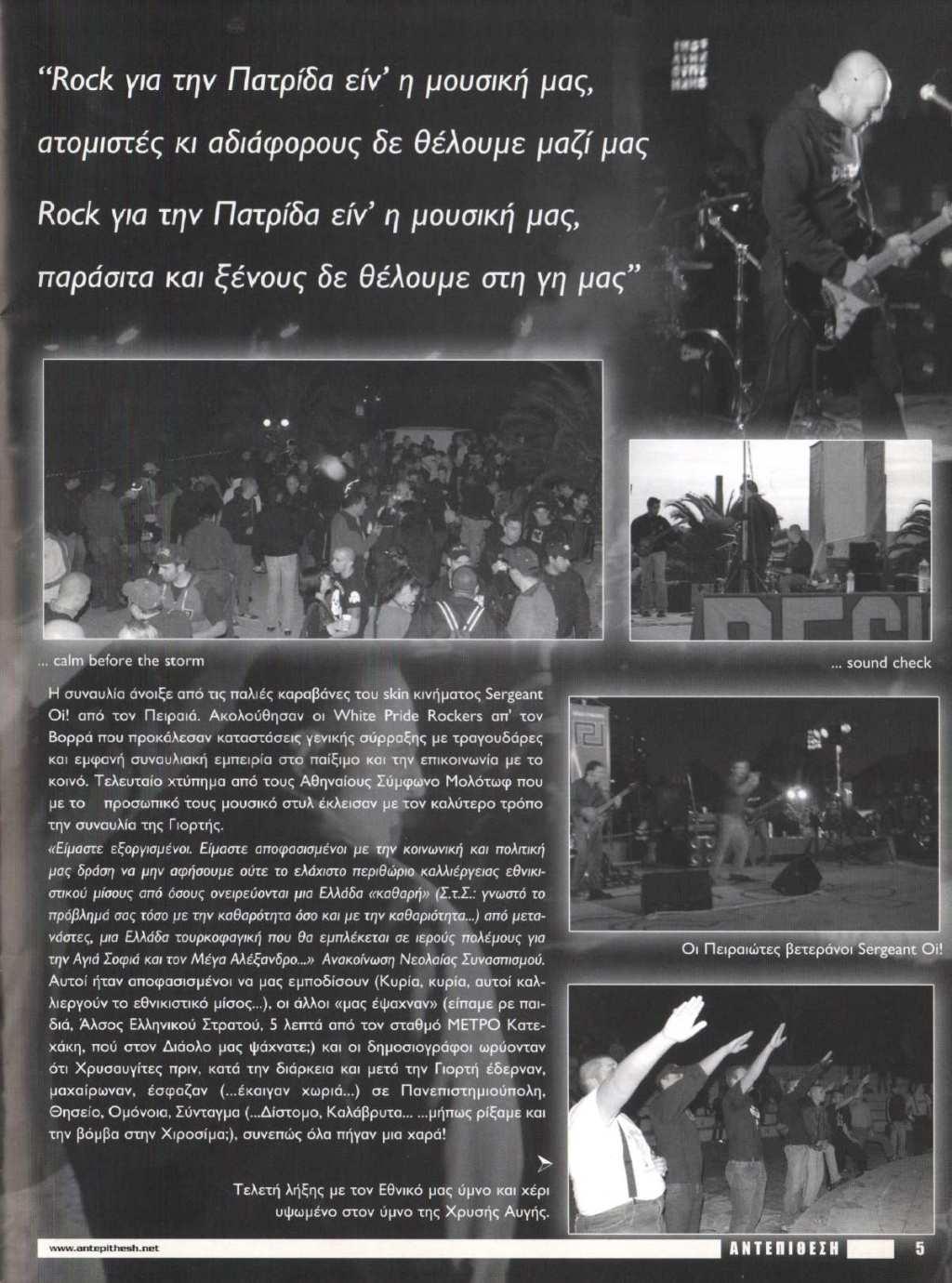 2008-05-ΜΑΪ-ΑΝΤΕΠΙΘΕΣΗ-ΤΧ#031-ΣΕΛ-05 - 7η Γιορτή Νεολαίας 2008 + Ροκ για την πατρίδα - ΑΝΤΕΠΙΘΕΣΗ, Α.Τ. 31, 05_06-2008, σελ. 05