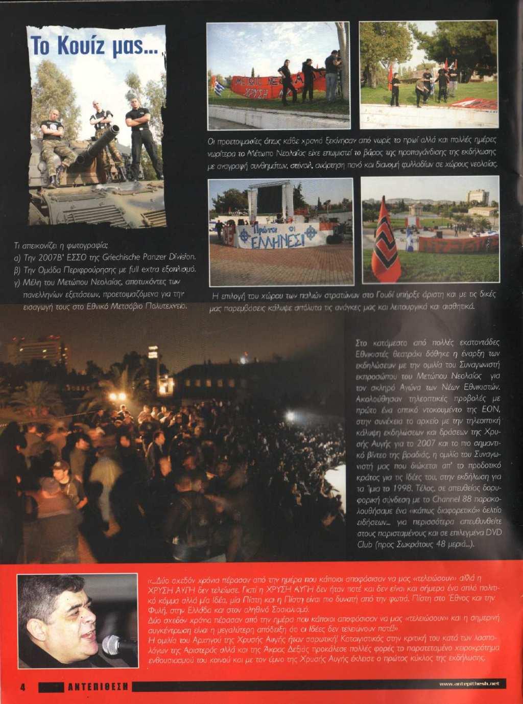 2008-05-ΜΑΪ-ΑΝΤΕΠΙΘΕΣΗ-ΤΧ#031-ΣΕΛ-04 - 7η Γιορτή Νεολαίας 2008 + Το κουίζ μας - ΑΝΤΕΠΙΘΕΣΗ, Α.Τ. 31, 05_06-2008, σελ. 04