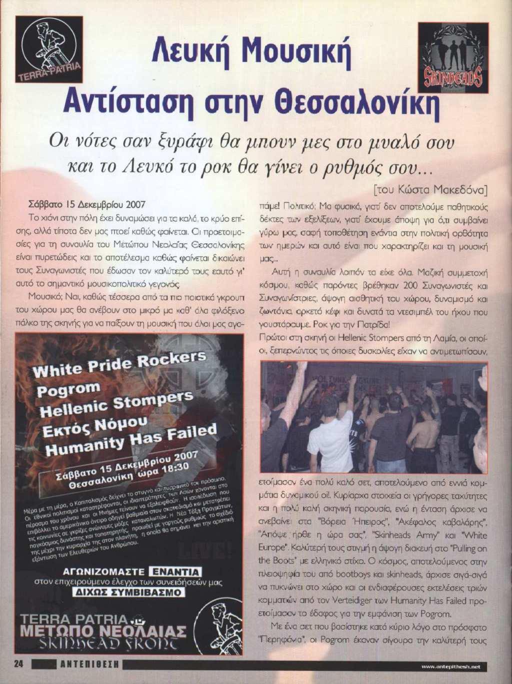 Λευκή μουσική αντίσταση στη Θεσσαλονίκη. Συναυλία με Pogrom και άλλα 4 συγκροτήματα.