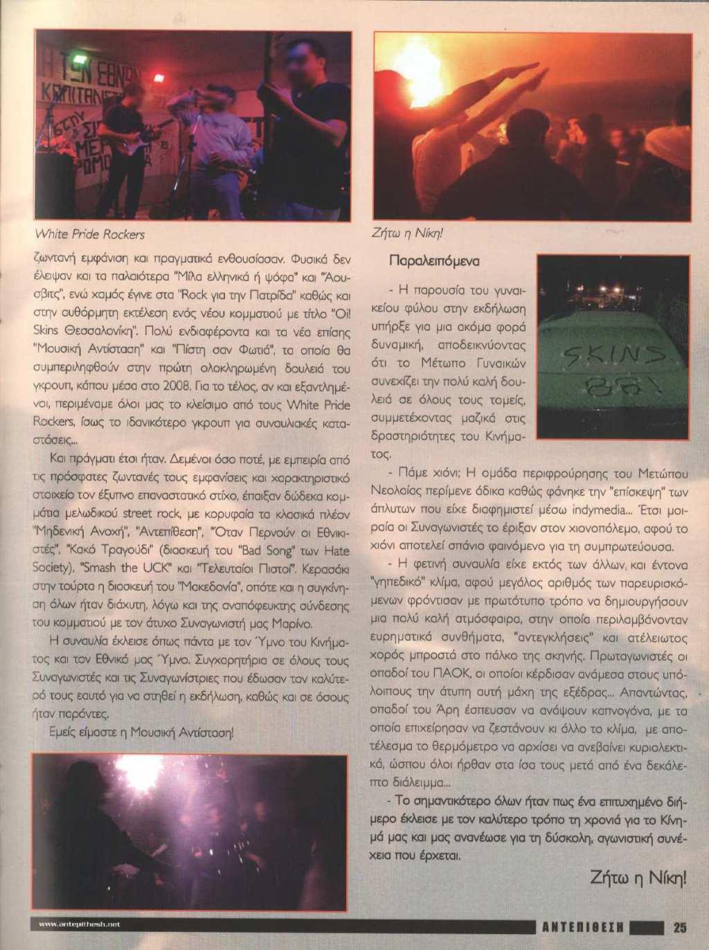 Τα πρώτα μουσικά βήματα του Ματθαιόπουλου. Γαμιέται το αστέρι του Δαβία, αχ πως θέλω να κατουρήσω στο τείχος των δακρύων και άλλα ωραία πολιτισμένα ελληνικά και πατριωτικά. Θεσσαλονίκη: Συναυλία με Pogrom και άλλα 4 συγκροτήματα, 2008