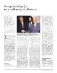 2016-05-ΜΑΪ-Books' Journal-ΤΧ#066-ΣΕΛ-027 – Κλέων Ιωαννίδης – Η ενοχή του Κάρατζιτς και η συλλογική μας αθωότητα (Ο Κάρατζιτς και οιΕλληνες)