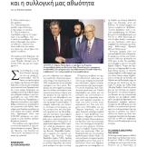 2016-05-ΜΑΪ-Books' Journal-ΤΧ#066-ΣΕΛ-027 - Κλέων Ιωαννίδης - Η ενοχή του Κάρατζιτς και η συλλογική μας αθωότητα (Ο Κάρατζιτς και οι Ελληνες)