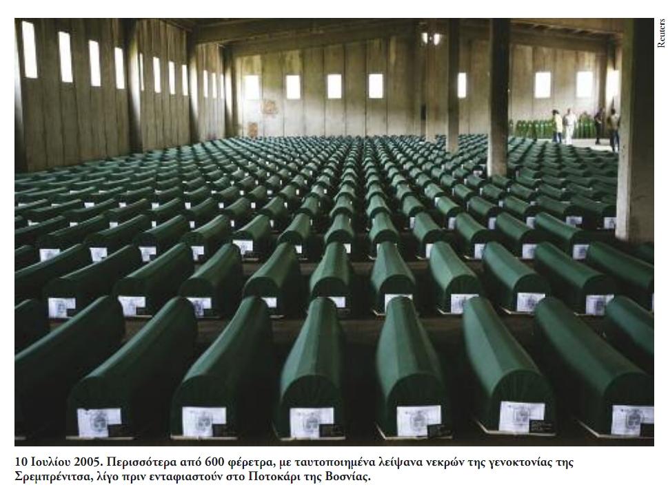 10 Ιουλίου 2005. Περισσότερα από 600 φέρετρα, με ταυτοποιημένα λείψανα νεκρών της γενοκτονίας της Σρεμπρένιτσα, λίγο πριν ενταφιαστούν στο Ποτοτσάρι της Βοσνίας. Φωτογραφία Reuters.