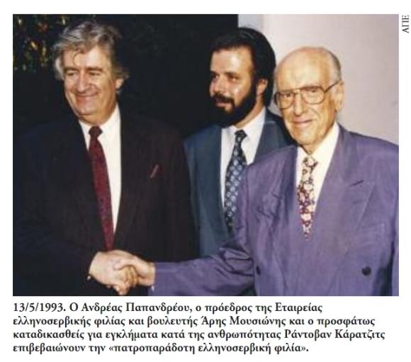 13 Μαΐου 1993. Ο Ανδρέας Παπανδρέου, ο πρόεδρος της Εταιρείας ελληνοσερβικής φιλίας και βουλευτής Αρης Μουσιώνης και ο προσφάτως καταδικασθείς για εγκλήματα κατά της ανθρωπότητας Ράντοβαν Κάρατζιτς επιβεβαιώνουν την «πατροπαράδοτη ελληνοσερβική φιλία». Φωτογραφία ΑΠΕ.