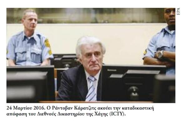 24 Μαρτίου 2016. Ο Ράντοβαν Κάρατζιτς ακούει την καταδικαστική απόφαση του Διεθνούς Δικαστηρίου της Χάγης (ICTY). Φωτογραφία EPA.