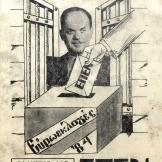 [ΕΠΕΝ] - Τρικάκι Ευρωεκλογές 1984 - με την ψήφο σου αποφυλακίζεται ο Γεώργιος Παπαδόπουλος [ΕΠΕΝ 1984]