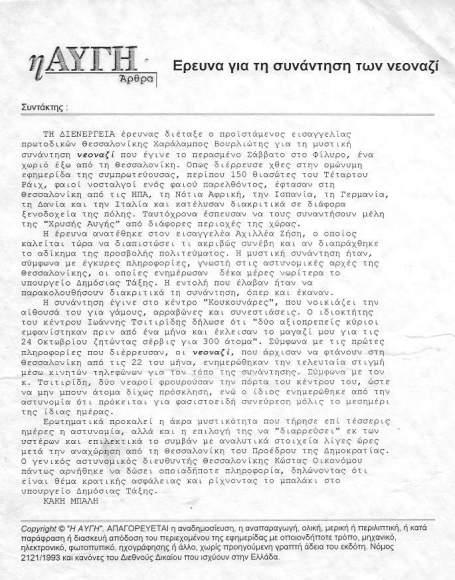 Αυγή, 30/10/1998, Ερευνα για τη συνάντηση των νεοναζί